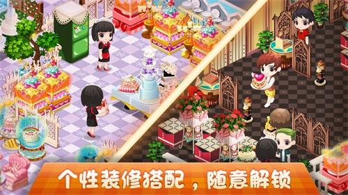 梦幻蛋糕店手机版截图0