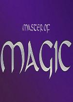 魔法大师(Master of Magic)v6.0.5 PC破解版 集成窗户的魔法师DLC