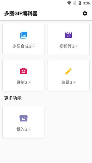 多图GIF编辑器截图0