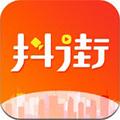 抖街 安卓版v1.0.1