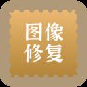 照片修�瓦�原 安卓版1.0.9