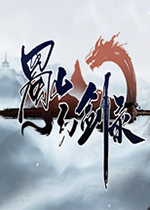蜀山幻剑录(Sword of Shushan)PC中文版