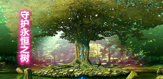 魔兽争霸3守护永恒之树地图截图0