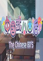 中国式80后
