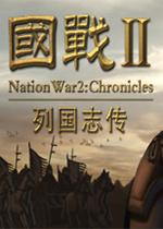 国战2:列国志传