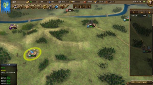 国战2:列国志传截图0