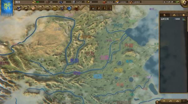 国战2:列国志传截图2