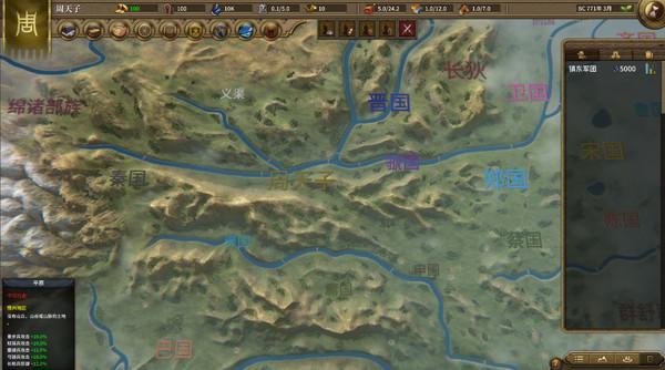 国战2:列国志传截图3