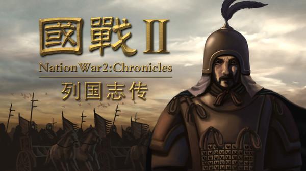 国战2:列国志传截图4