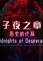 子夜之章:历史的终局(MidNights of Desperado)PC中文版