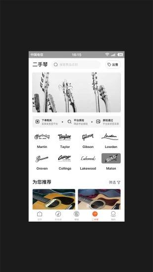 吉他世界app截图0