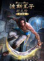 波斯王子1时之砂重制版PC中文破解版