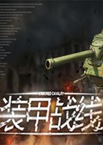 �b甲�鹁�PC中文版