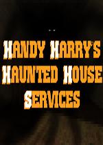 �h迪哈里的鬼屋服��(Handy Harry's Haunted House Services)PC破解版