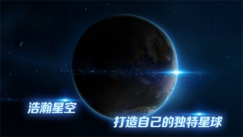飞跃星球截图0