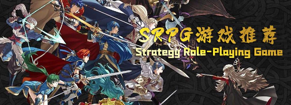 srpg游戏有哪些-战略角色扮演游戏推荐-当游网