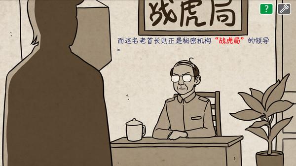 川建国同志想要连任截图2