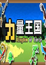 力量王国PC中文版