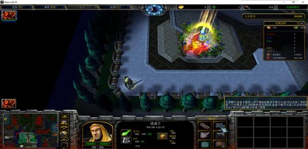 魔兽争霸3凤凰悲鸣截图2