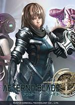 阿泰诺之刃1(AeternoBlade)破解版