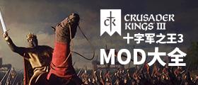 十字�之王3MOD大全