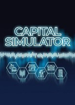 资本模拟器(capital simulator)PC中文破解版