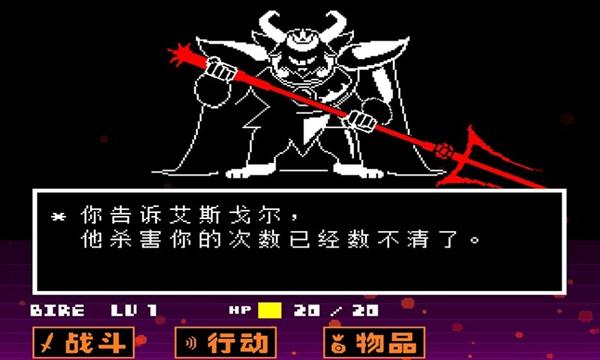 传说之下中文版截图0
