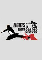 狭间格斗(Fights in Tight Spaces)PC中文版
