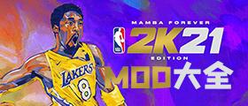 NBA2K21MOD大全