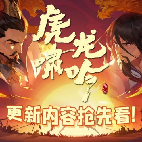 剑网3:指尖江湖图片