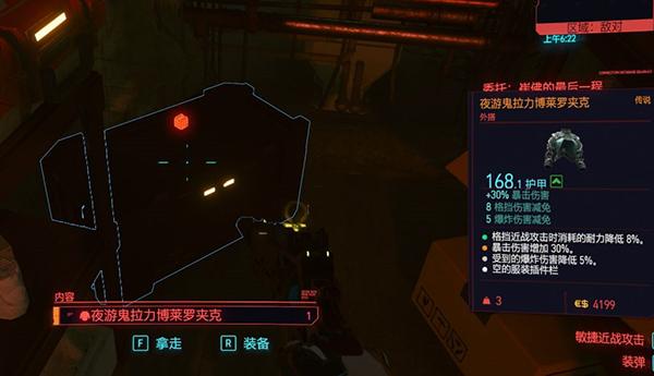 赛博朋克2077夜游鬼夹克获取方式图