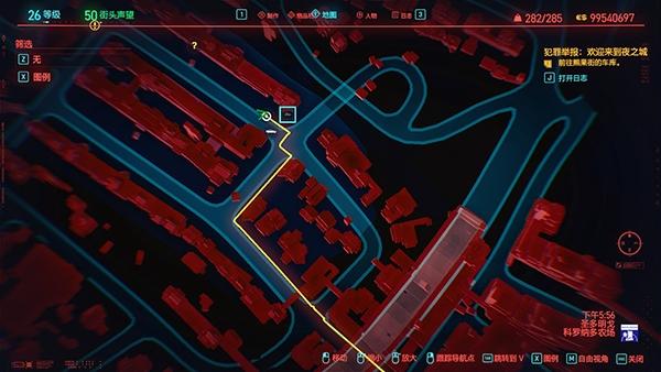 赛博朋克2077焦土燃烧手雷图纸获取流程图