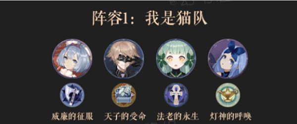幻书启世录捕鱼王的考验阵容推荐图