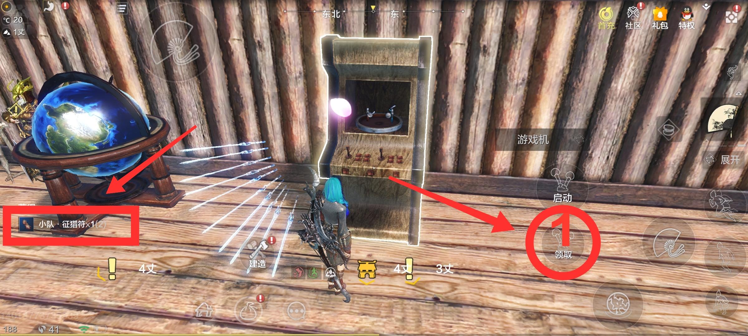 妄想山海游戏机