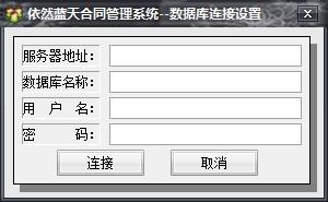 依然蓝天合同管理系统截图