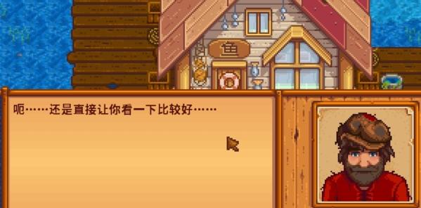 星露谷物语怎么去姜岛图