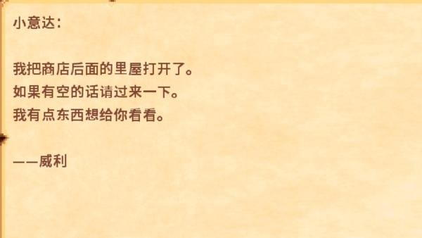 星露谷物语怎么去姜岛图3