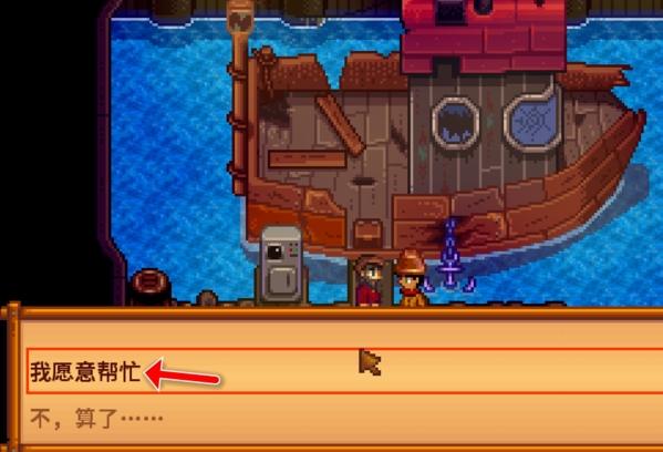 星露谷物语怎么去姜岛图4