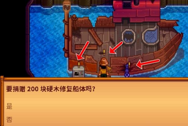 星露谷物语怎么去姜岛图5