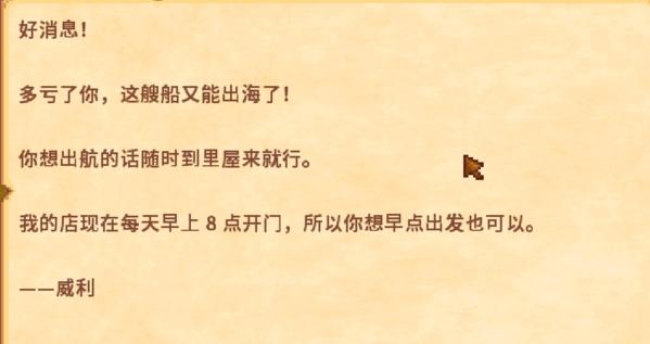 星露谷物语怎么去姜岛图7