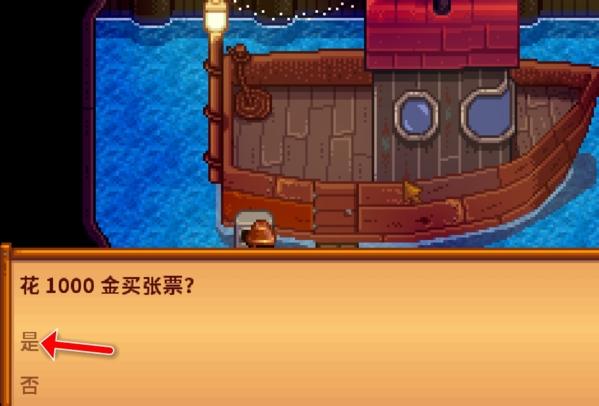 星露谷物语怎么去姜岛图8