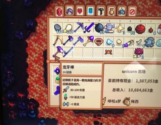 星露谷物语姜岛资源图3