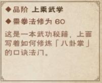 烟雨江湖八卦掌描述图