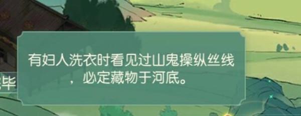 食物语山鬼木匣3