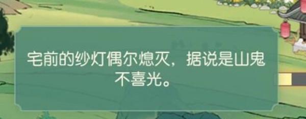 食物语山鬼木匣5