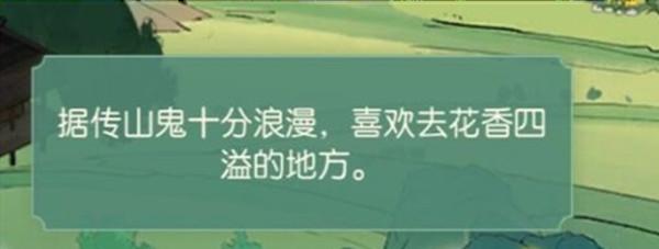 食物语山鬼木匣4