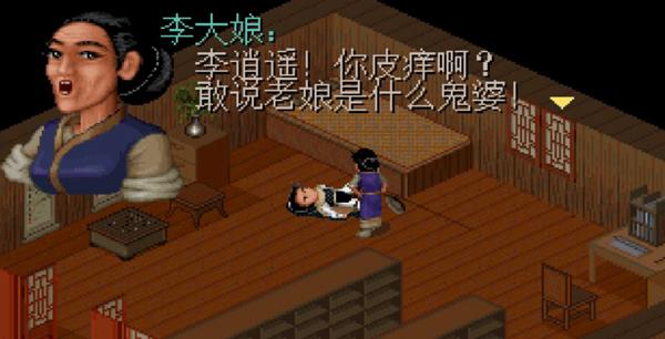 仙剑奇侠传98柔情版游戏截图