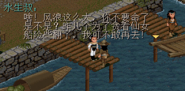 仙剑奇侠传98柔情版游戏截图1