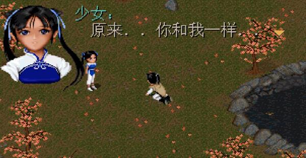 仙剑奇侠传98柔情版游戏截图2