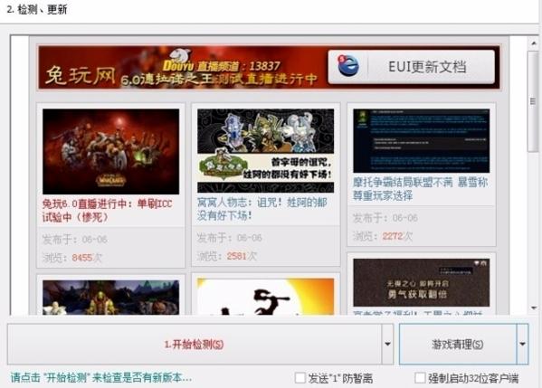 EUI自动更新器图片2